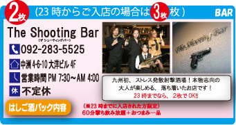 The Shooting Bar