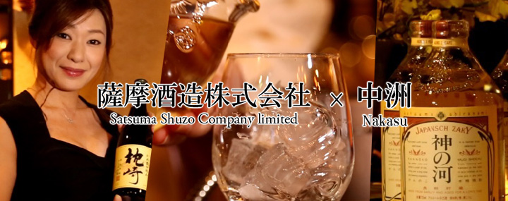 「神の河」・「枕崎」 - 中洲で新たな焼酎文化を -