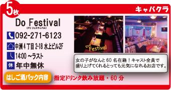 Do Festival